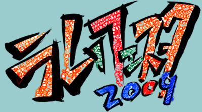 シャア専用アルコールが飲みたいならココへ行け!!「ラムフェスタ2009」