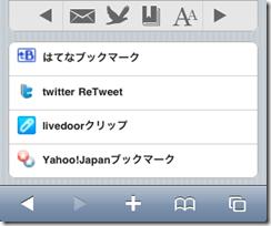 「WPtouch」のソーシャルブックマークを日本向けにする方法