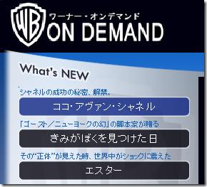 パソコンでもケータイでも好きな映画が見られる「ワーナー・オンデマンド」。動画品質良好だが、期待するカイゼン点3つ。