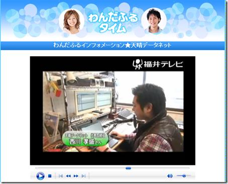 福井テレビで放送して頂きました。