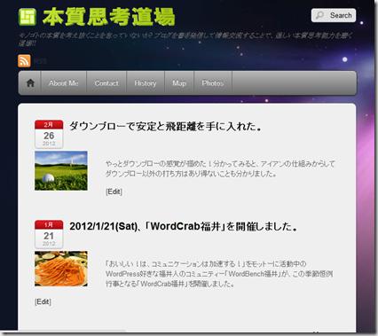 レスポンシブWebデザインのWordPressテーマ「iTheme2」に変えました。